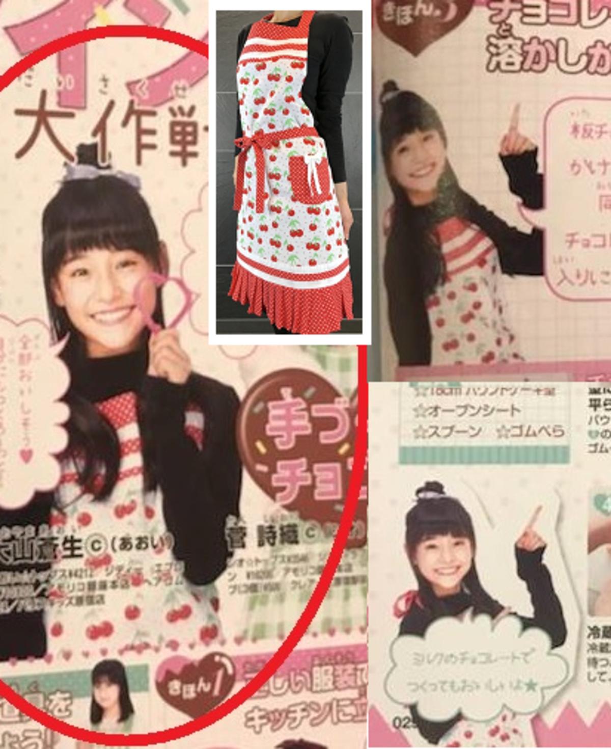 Valentine's Day In Japanese Magazine